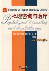 心理咨询与治疗