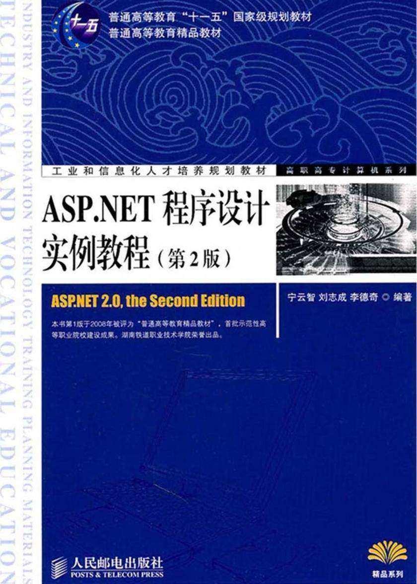 ASP.NET程序设计实例教程(第2版)(仅适用PC阅读)