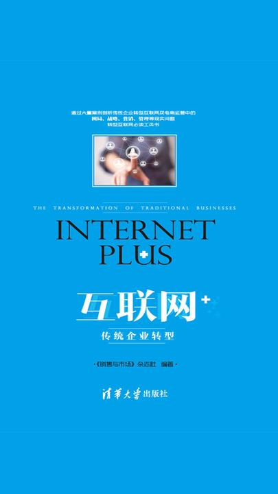 互联网+:传统企业转型