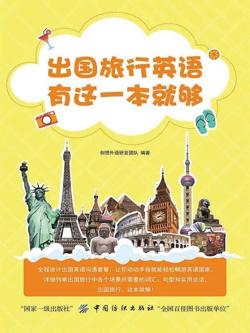 出国旅行英语 有这一本就够!