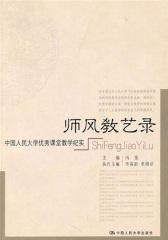 师风教艺录——中国人民大学优秀课堂教学纪实