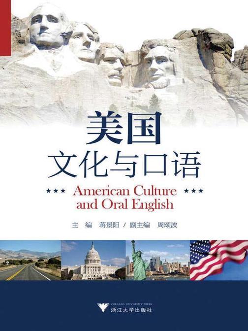 美国文化与口语
