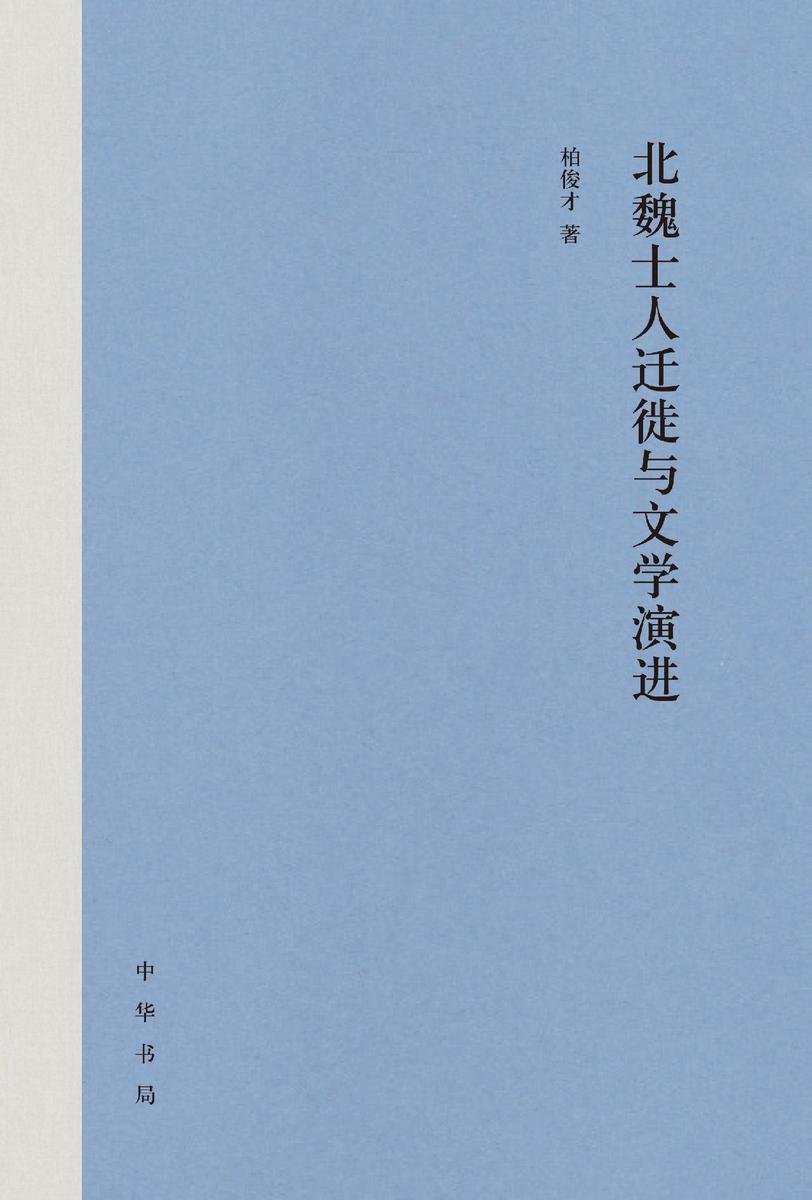 北魏士人迁徙与文学演进(精)