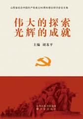 伟大的探索 光辉的成就:山西省纪念中国共产党成立90周年理论研讨会论文集