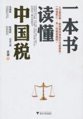 一本书读懂中国税