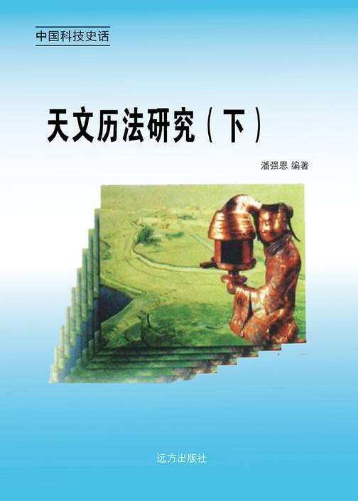 天文历法研究(下)