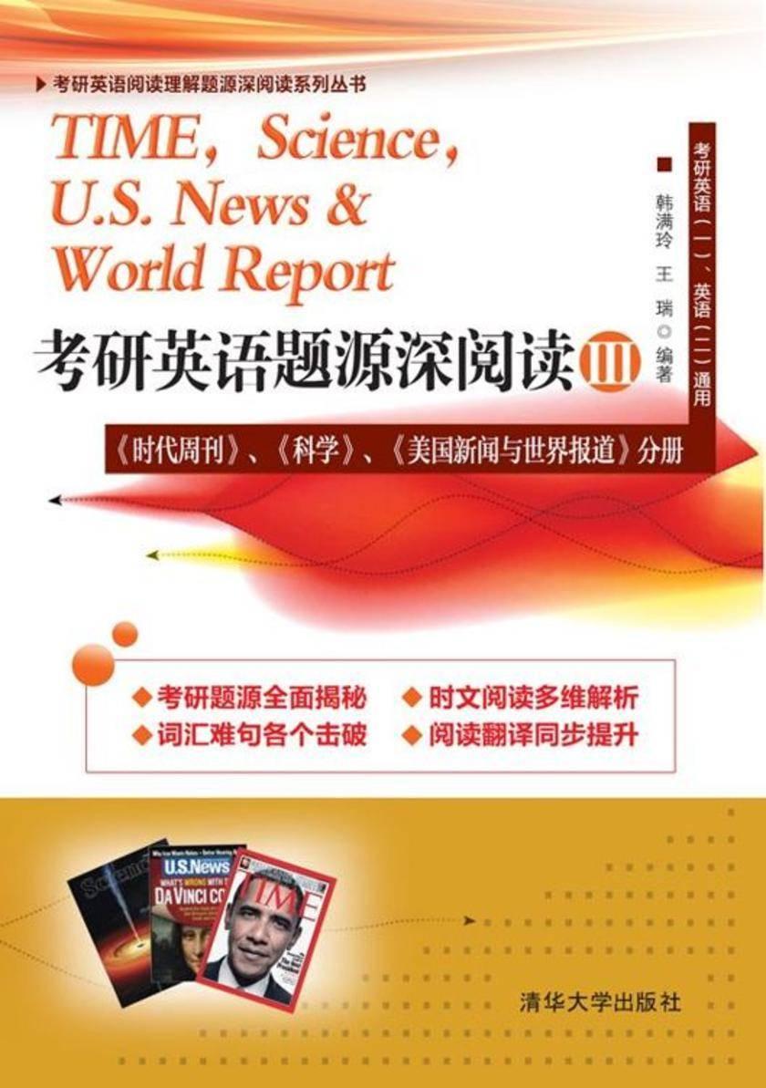 考研英语题源深阅读Ⅲ:《时代周刊》、《科学》、《美国新闻与世界报道》分册