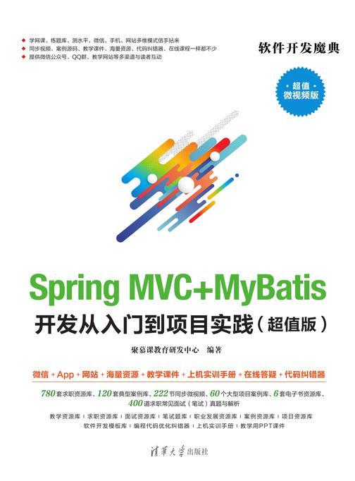 Spring MVC+MyBatis开发从入门到项目实践(超值版)