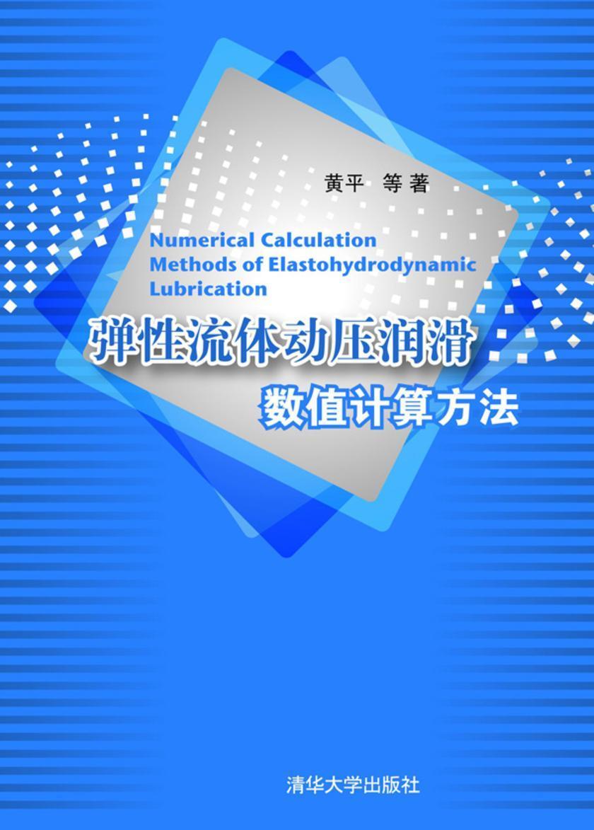 弹性流体动压润滑数值计算方法(仅适用PC阅读)