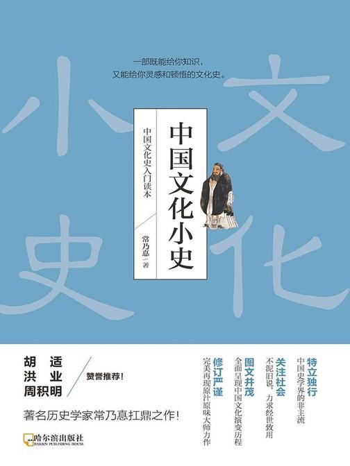 中国文化小史(全面呈现中国文化演变历程)