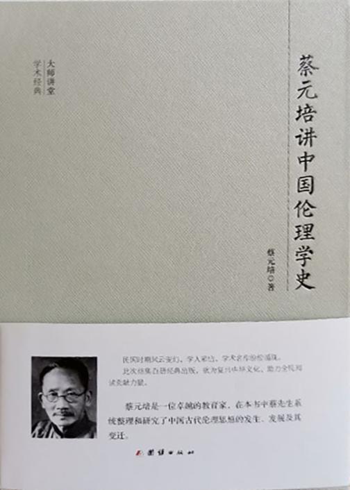 民国大师讲堂 蔡元培讲中国伦理学史