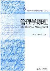 管理学原理
