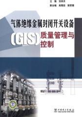 气体绝缘金属封闭开关设备(GIS)质量管理与控制