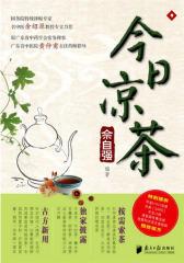 佘自强今日凉茶— 便宜的防病祛病良方(试读本)