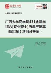 广西大学商学院431金融学综合[专业硕士]历年考研真题汇编(含部分答案)