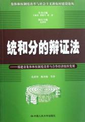 统和分的辩证法——福建省集体林权制度改革与合作经济组织发展