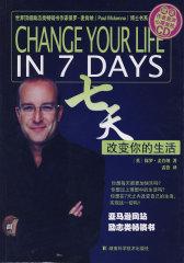 七天改变你的生活(附光盘)(试读本)