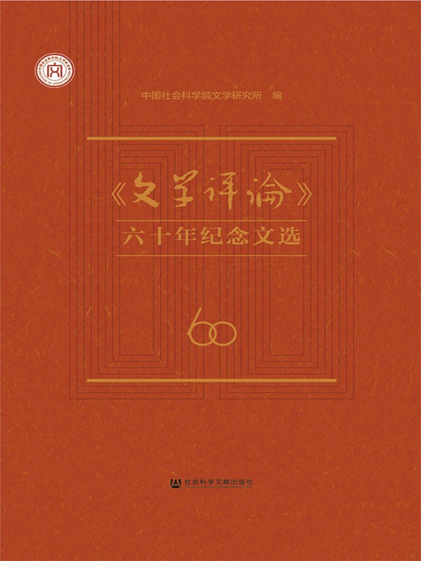 《文学评论》六十年纪念文选(全4卷)