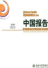 中国报告·民生·2010(仅适用PC阅读)