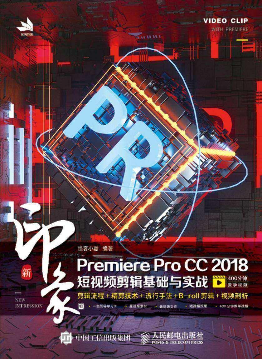 新印象 Premiere Pro CC 2018短视频剪辑基础与实战