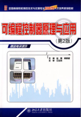 可编程控制器原理与应用(仅适用PC阅读)