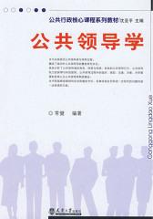 公共领导学(仅适用PC阅读)