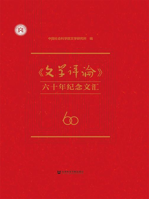 《文学评论》六十年纪念文汇