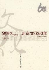北京文化60年(仅适用PC阅读)