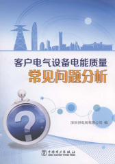 客户电气设备电能质量常见问题分析