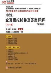 2012年重庆市公务员录用考试针对用卷:申论全真模拟试卷及答案详解(第四版)