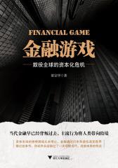 金融游戏:奴役全球的资本化危机