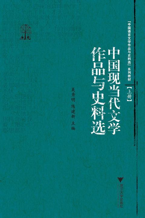 中国现当代文学作品与史料选