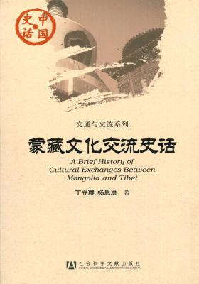 蒙藏文化交流史话