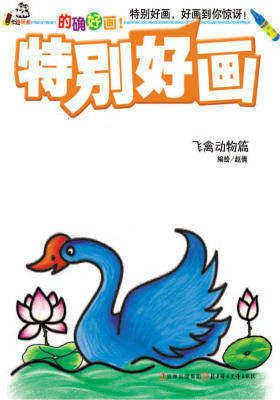 特别好画:飞禽动物篇(仅适用PC阅读)