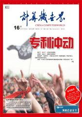 计算机世界 周刊 2012年16期(电子杂志)(仅适用PC阅读)