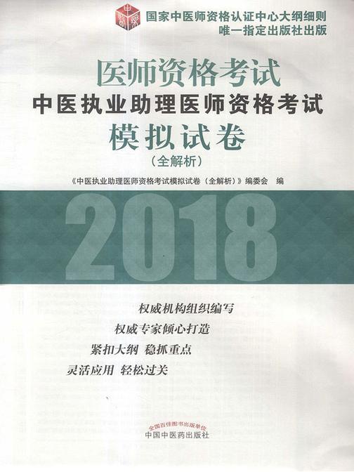 中医执业助理医师资格考试模拟试卷:全解析