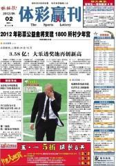 体彩赢刊 周刊 2012年第50期(电子杂志)(仅适用PC阅读)