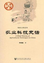 农业科技史话