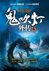 鬼吹灯外传4:昆仑灵骨(试读本)
