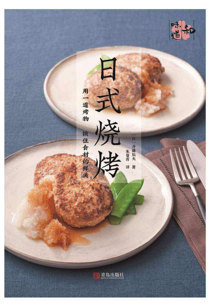 日式烧烤(和味道)