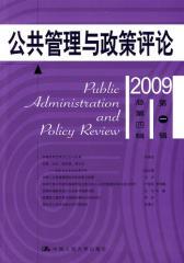 公共管理与政策评论(2009年第一辑·总第四辑)(仅适用PC阅读)