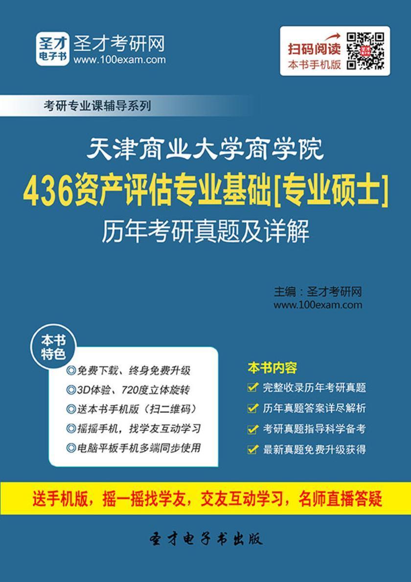 天津商业大学商学院436资产评估专业基础[专业硕士]历年考研真题及详解