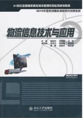 物流信息技术与应用(仅适用PC阅读)