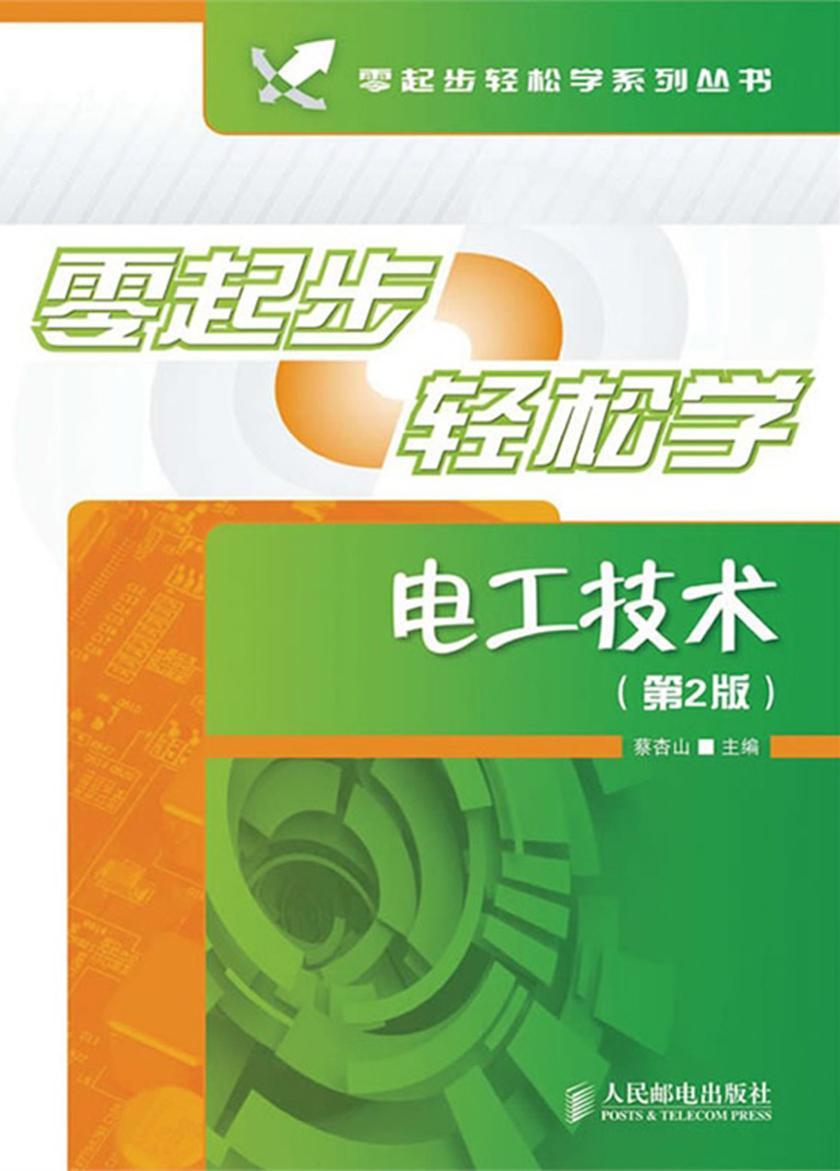 零起步轻松学电工技术(第2版)(仅适用PC阅读)