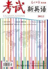 考试·新英语 月刊 2012年2月(电子杂志)(仅适用PC阅读)