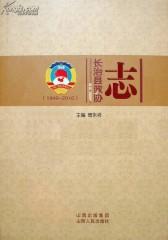 长治县政协志
