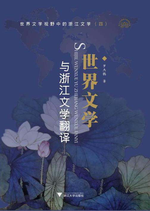 世界文学与浙江文学翻译
