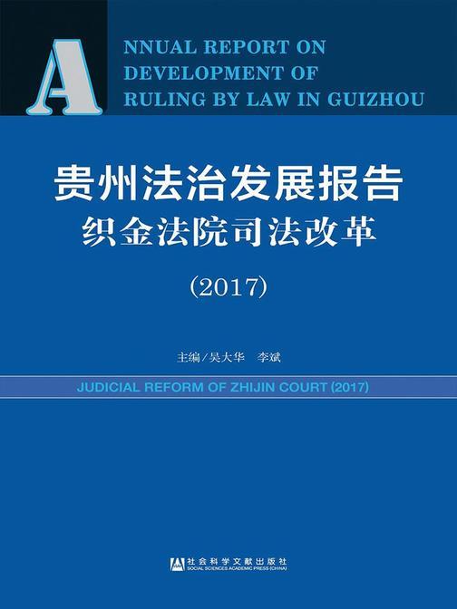 贵州法治发展报告·织金法院司法改革(2017)