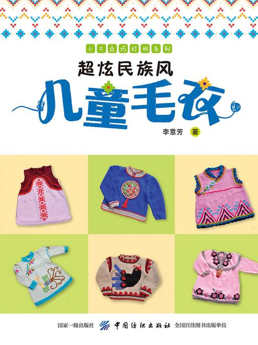 超炫民族风儿童毛衣