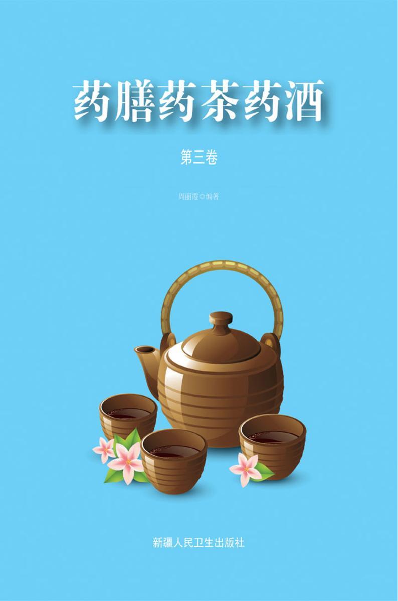 药膳药茶药酒(第三卷)